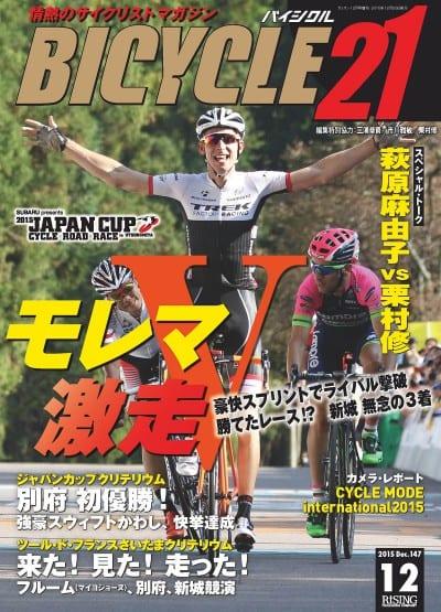 BICYCLE21 2015年12月号