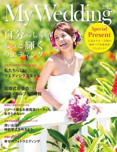 My Wedding  VOL.4 私の結婚式