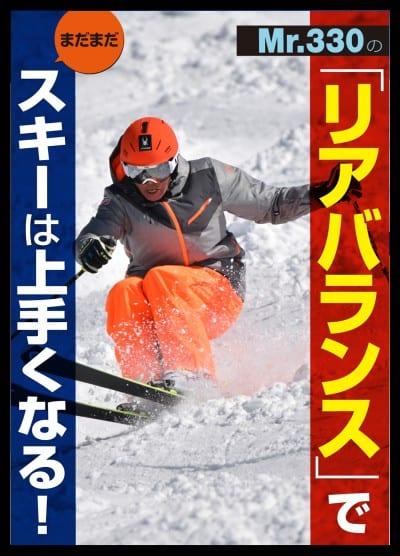 Mr.330の「リアバランス」で、まだまだスキーは上手くなる