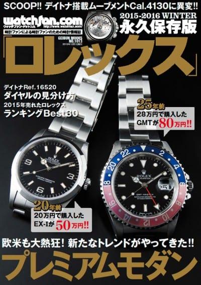 watchfan.com 永久保存版 ロレックス 2015-2016 Winter
