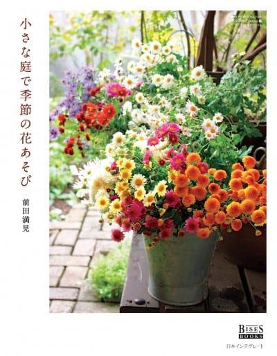 小さな庭で季節の花あそび/前田満見