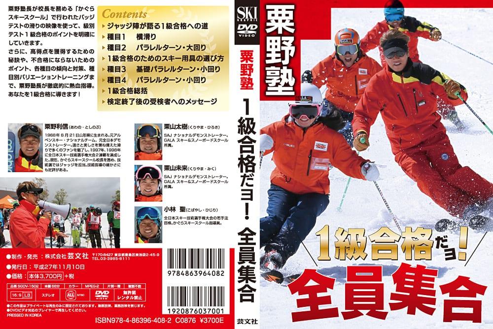 【DVD】粟野塾「1級合格だよ!全員集合」 DVDジャケット・裏表紙