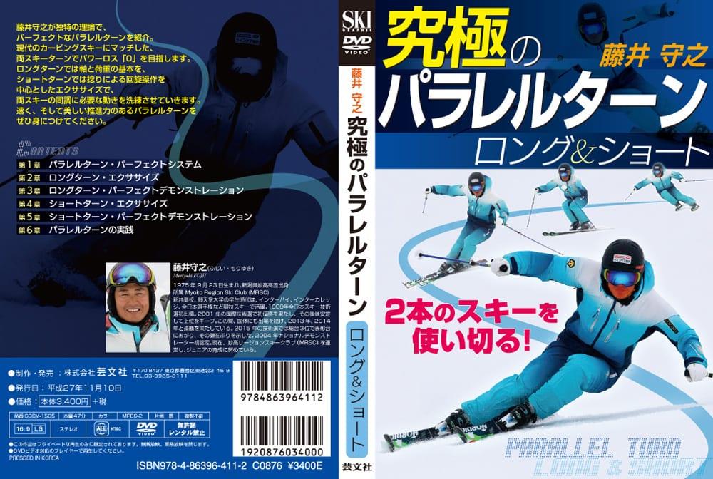 【DVD】2本のスキーを使い切る!「究極のパラレル、ロング&ショート」 藤井守之 DVDジャケット・裏表紙