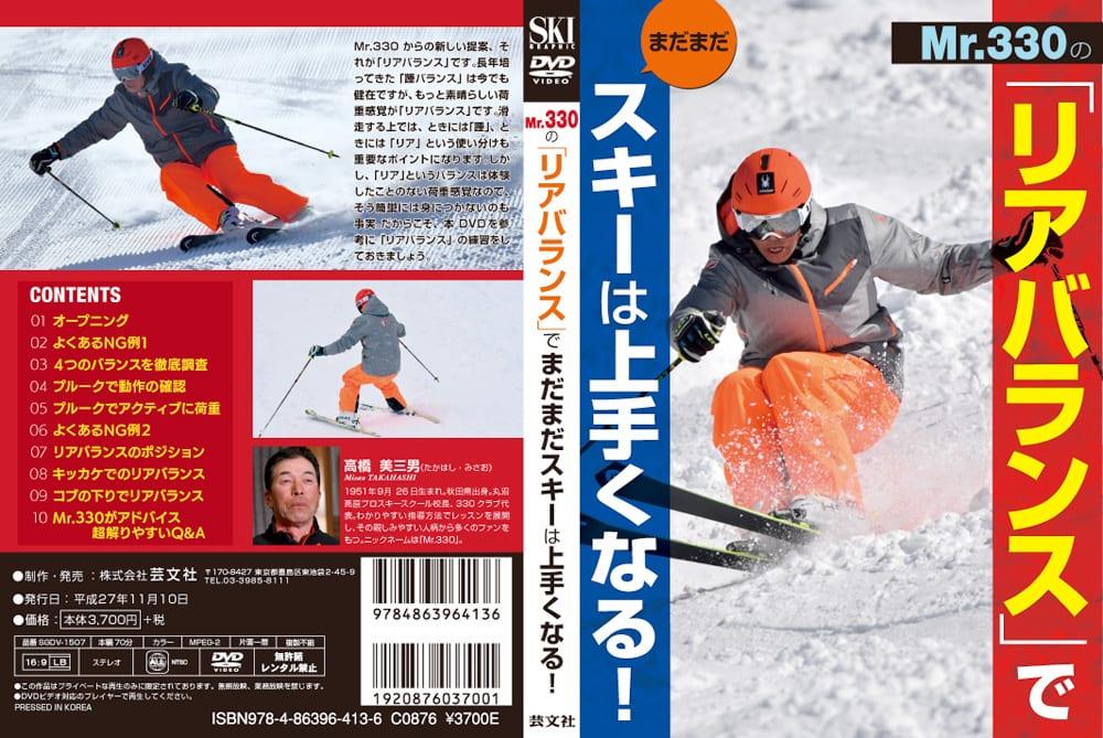 【DVD】Mr.330の「リアバランス」で、まだまだスキーは上手くなる!DVDジャケット・裏表紙