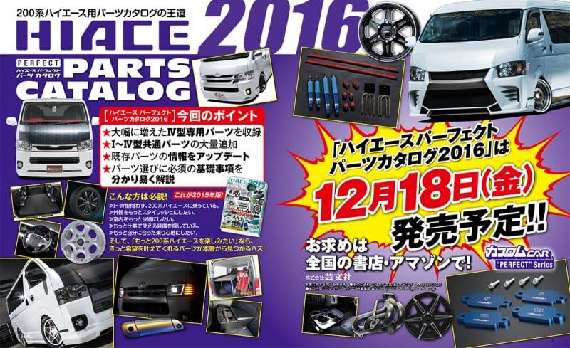 カスタムCARパーフェクトシリーズ ハイエースパーフェクトパーツカタログ2016 発売決定!