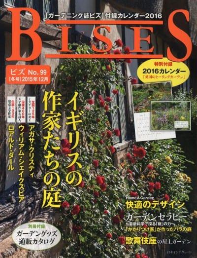 ガーデニング誌ビズ BISES 2015年12月 冬号 No.99