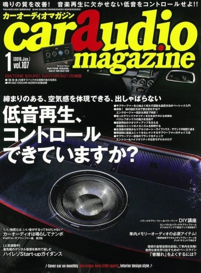 car audio magazine 2016年1月号