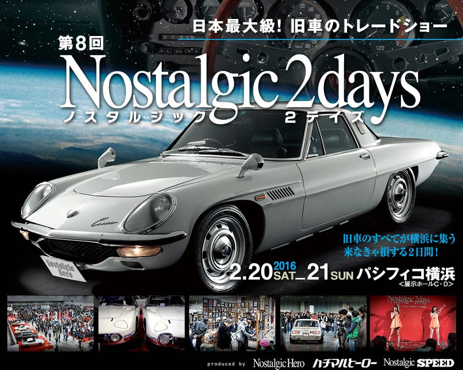 Nostalgic2days