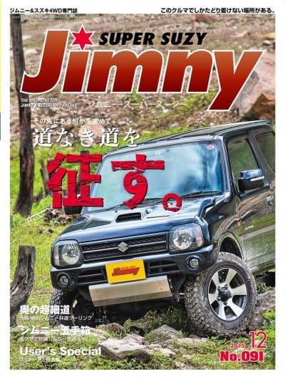 Jimny ジムニースーパースージー 2015年12月号 No.091