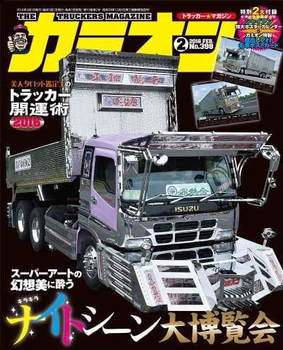 カミオン 2016年 2月号 vol.398