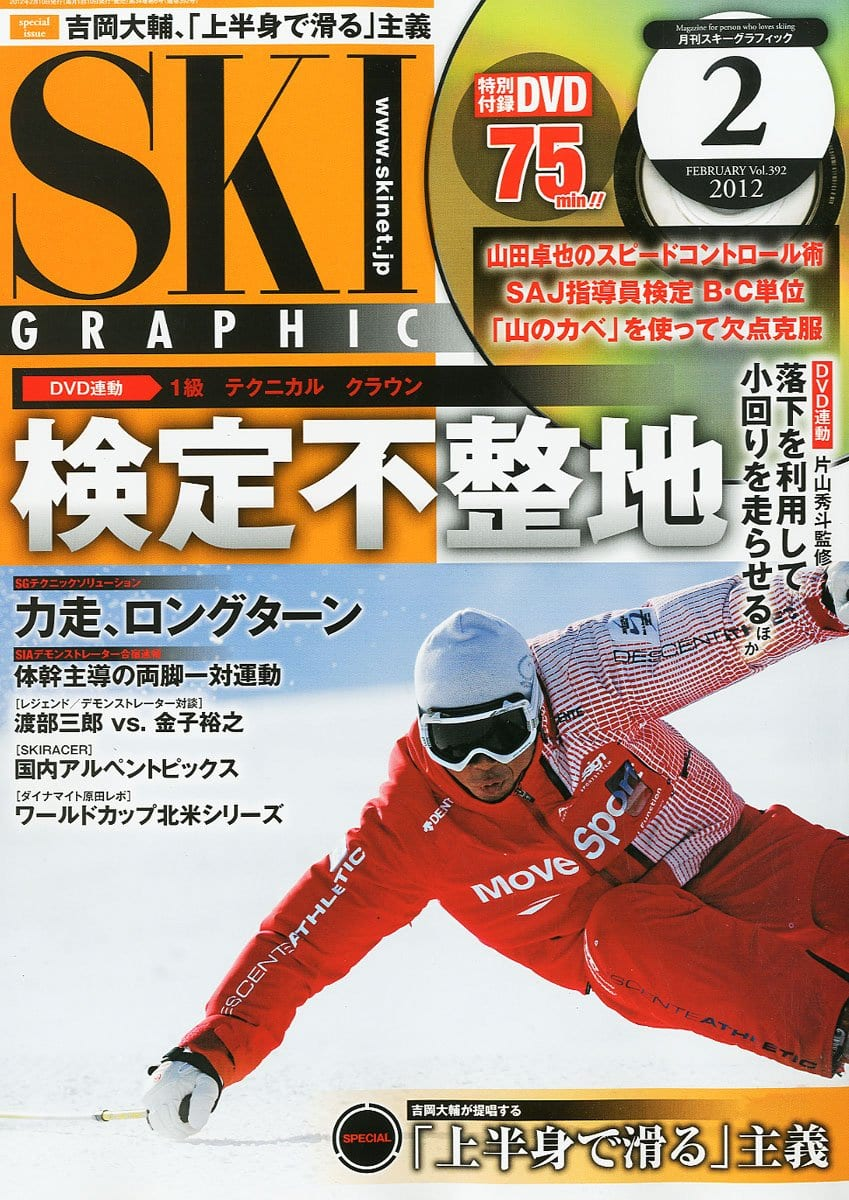 スキーグラフィック 2012年02月号