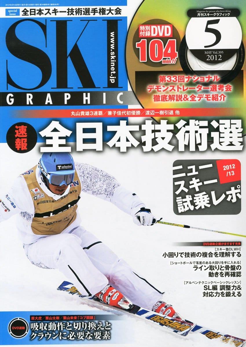 スキーグラフィック 2012年05月号
