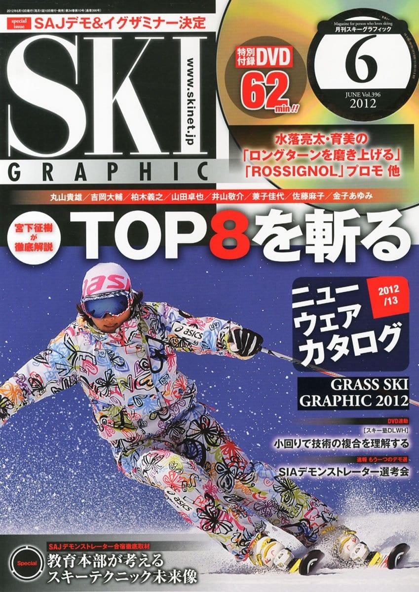 スキーグラフィック 2012年06月号