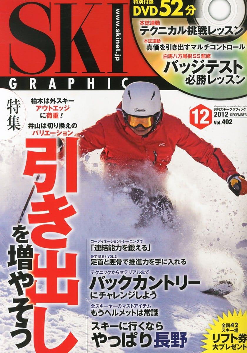 スキーグラフィック 2012年11月号