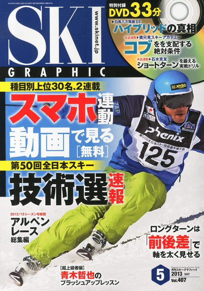 スキーグラフィック 2013年05月号