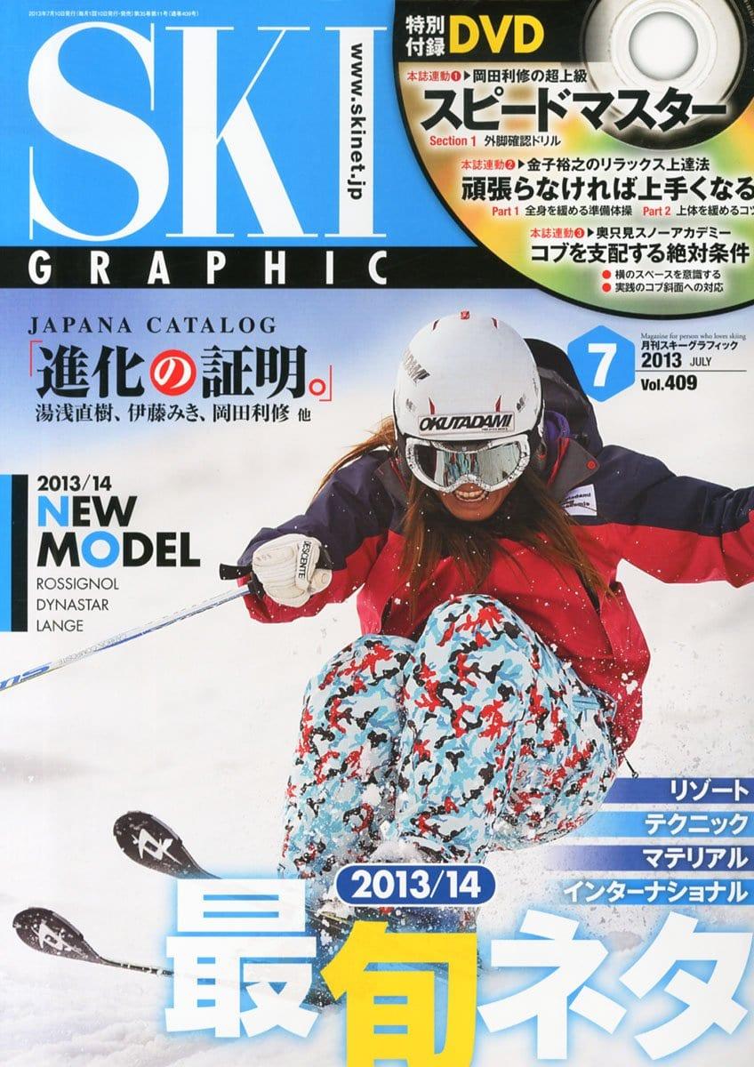 スキーグラフィック 2013年06月号