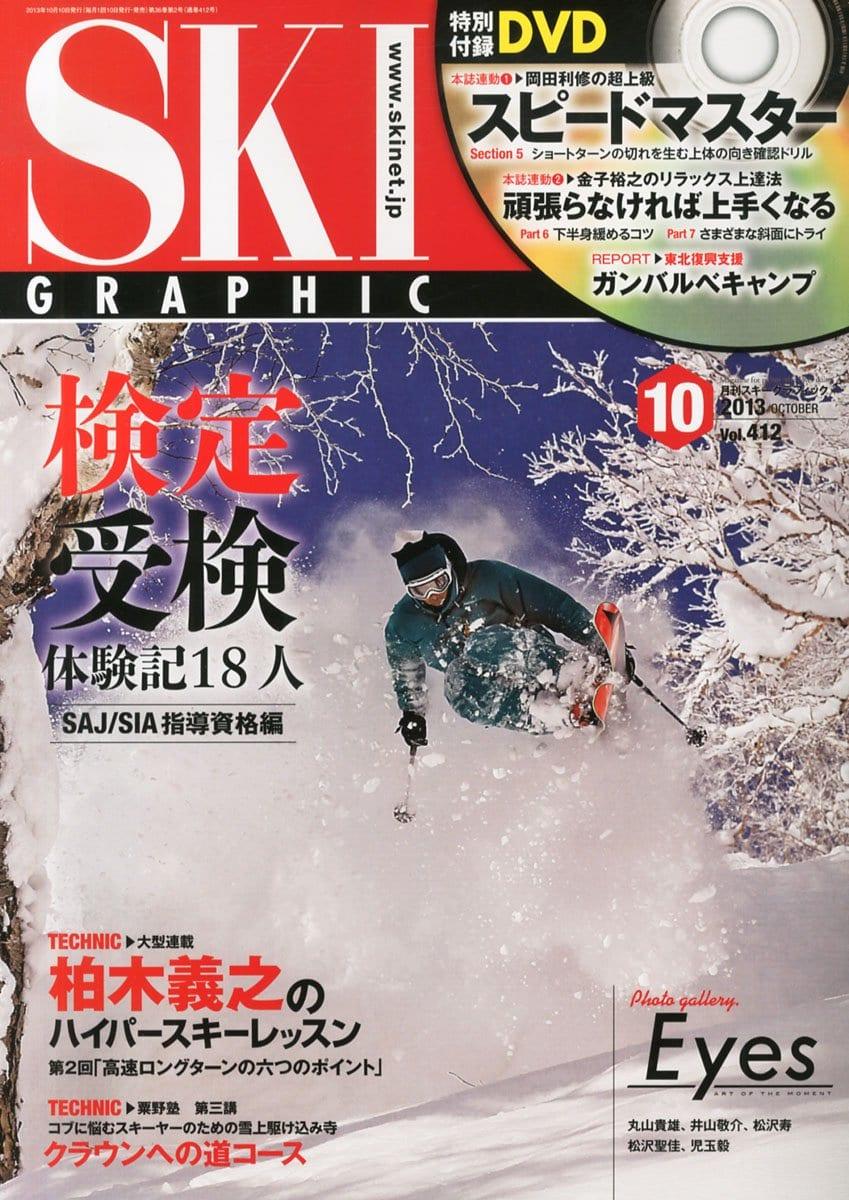 スキーグラフィック 2013年10月号