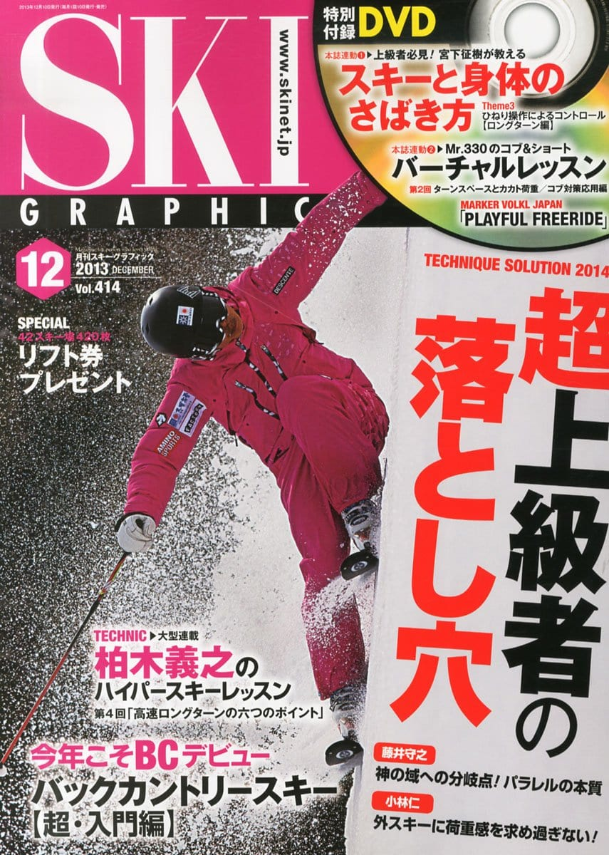 スキーグラフィック 2013年12月号