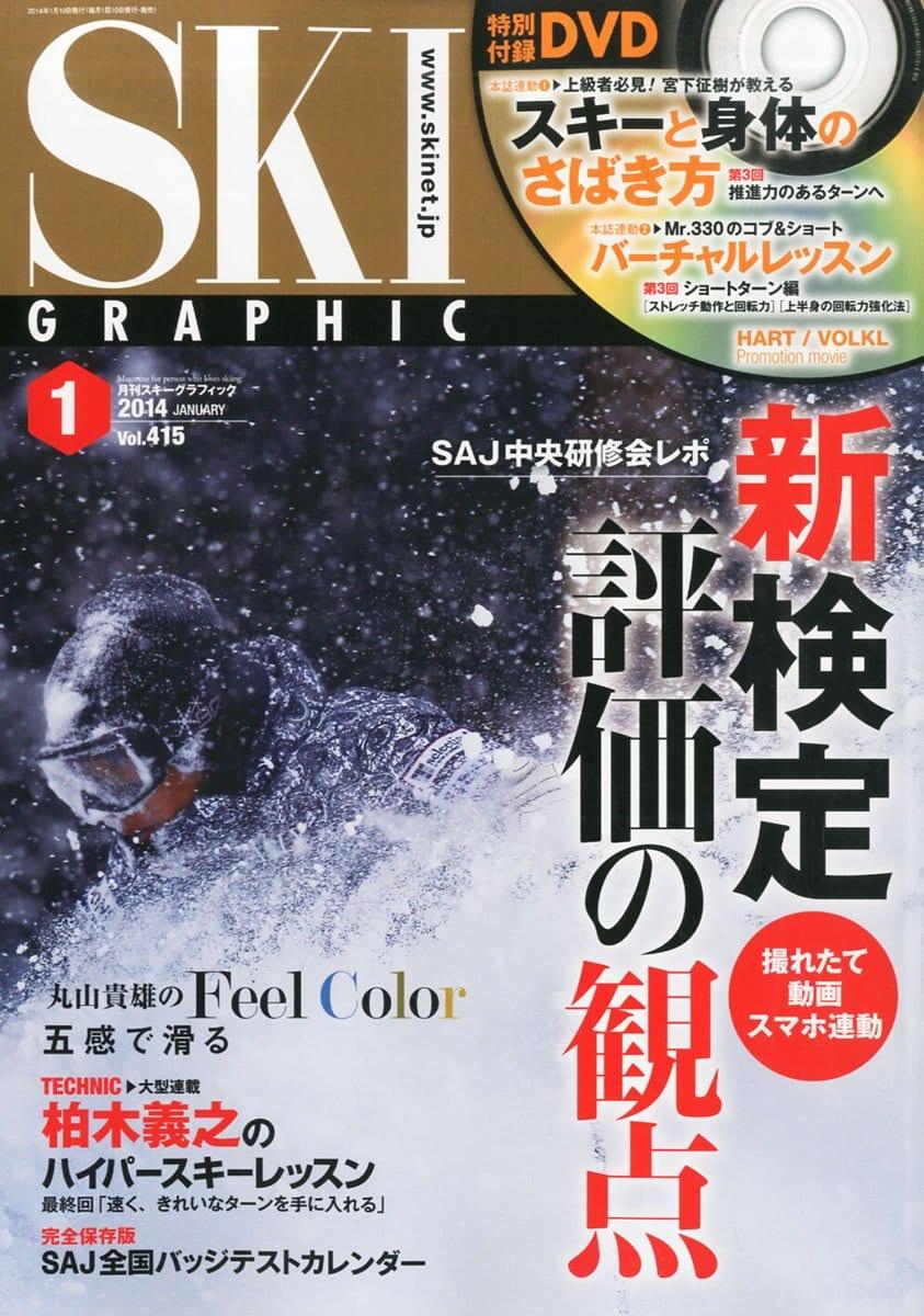 スキーグラフィック 2014年01月号