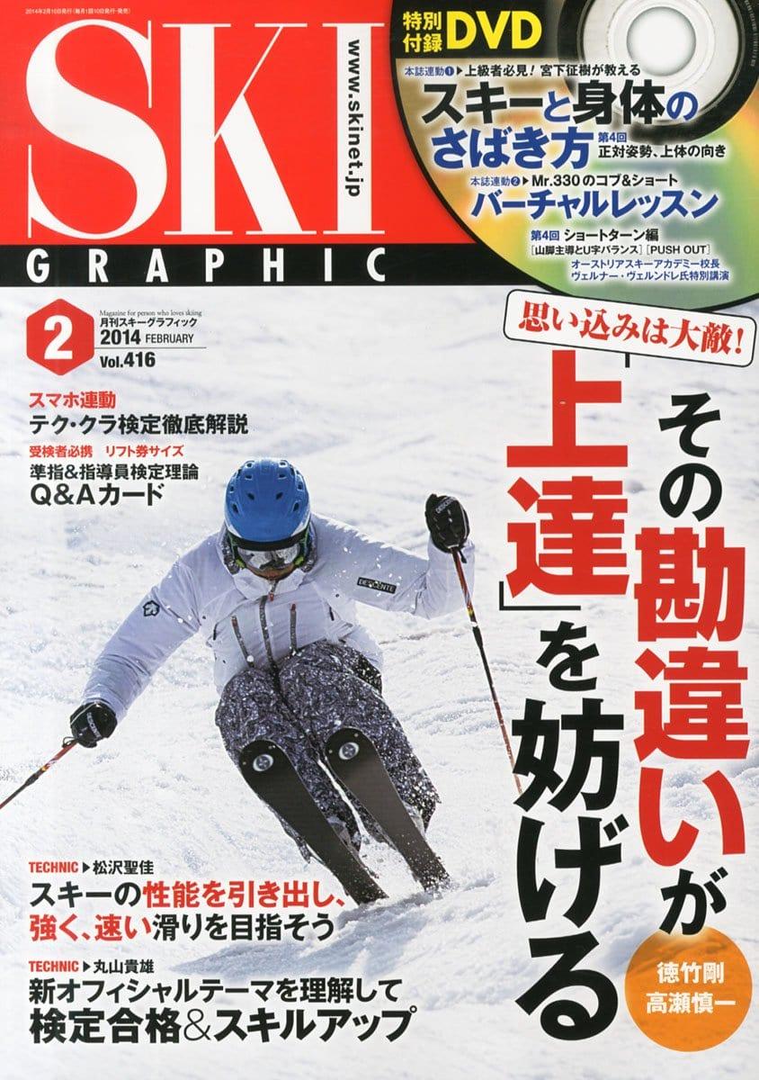 スキーグラフィック 2014年02月号