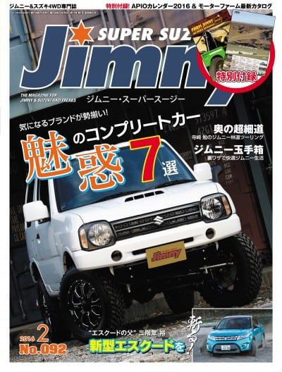 Jimny ジムニースーパースージー 2016年2月号 No.092