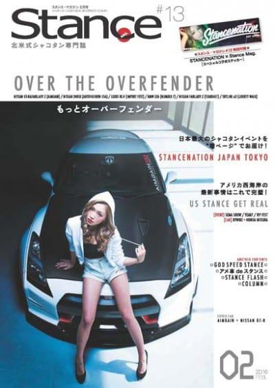スタンスマガジン2016年 2月号#13