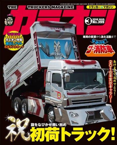 カミオン 2016年 3月号 vol.399
