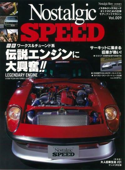 Nostalgic SPEED 2016年 3月号 vol.009