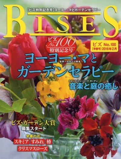 ガーデニング誌ビズ BISES 2016年2月 早春号 No.100