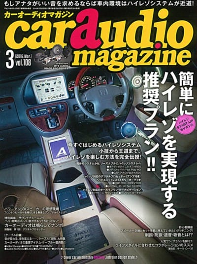 car audio magazine 2016年3月号