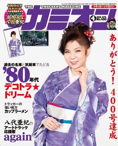 カミオン 2016年 4月号 vol.400