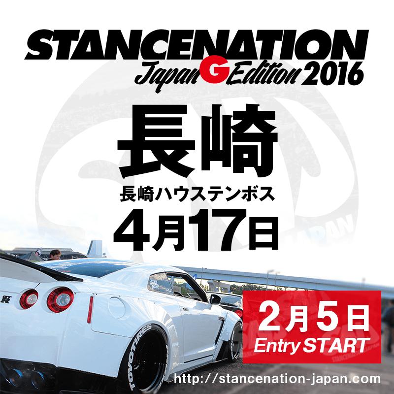 StanceNationJapan長崎ハウステンボス 2016年4月17日開催