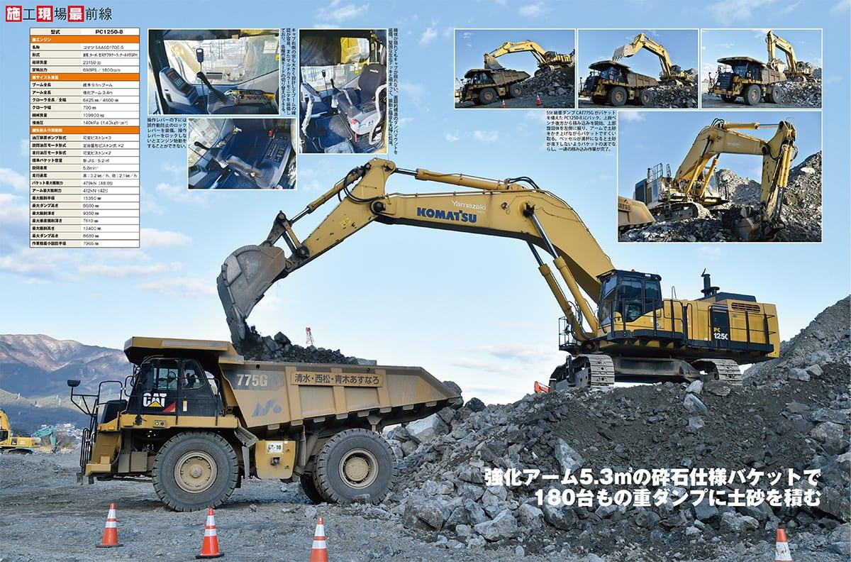 建機 Vo.4★1章-01 18-31P入稿.indd