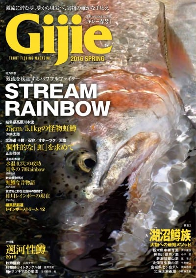 Gijie 2016 春号