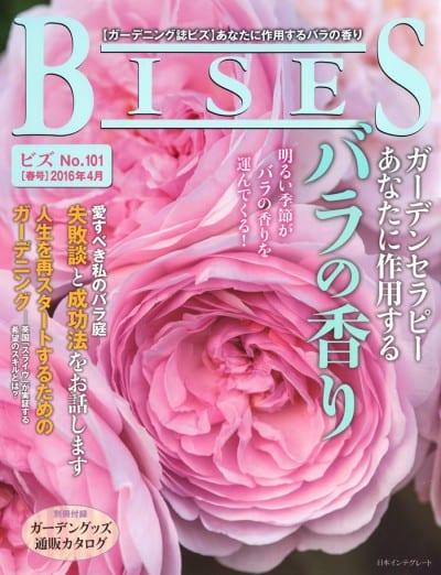 ガーデニング誌ビズ BISES 2016年4月 春号 No.101