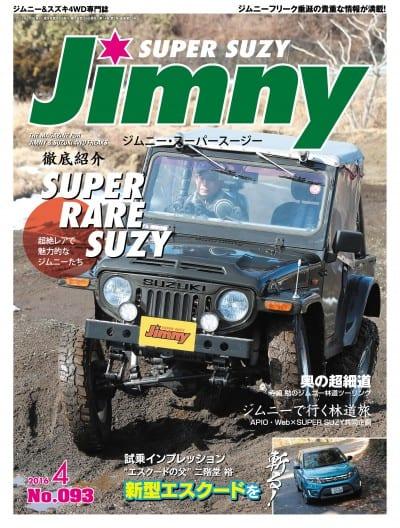Jimny ジムニースーパースージー 2016年4月号 No.093