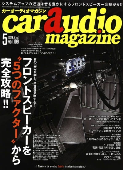 car audio magazine 2016年5月号