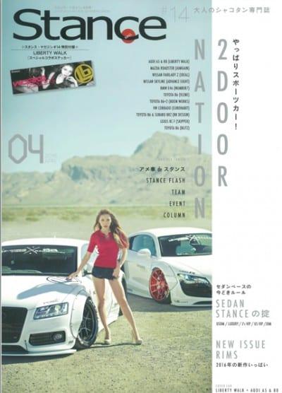 スタンスマガジン2016年 4月号#14