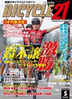 BICYCLE21 2016年5月号