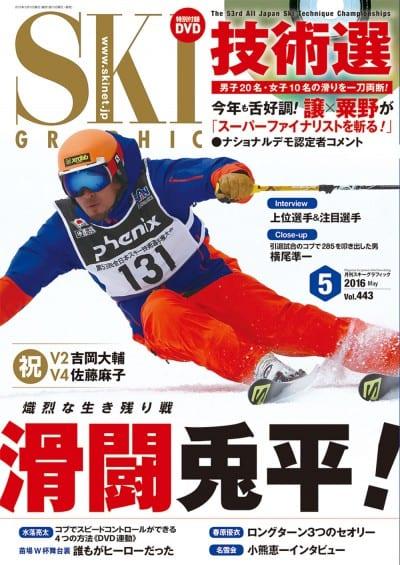 月刊スキーグラフィック2016年5月号