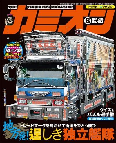 カミオン 2016年 6月号 vol.402
