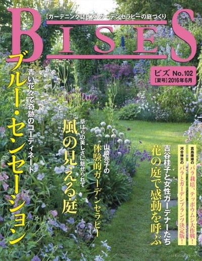 ガーデニング誌ビズ BISES 2016年6月 春号 No.102
