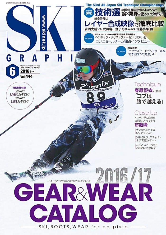 スキーグラフィック6月号