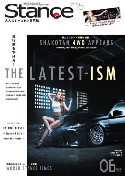 スタンスマガジン2016年 6月号#15