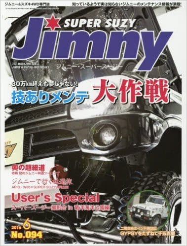 Jimny ジムニースーパースージー 2016年6月号 No.094