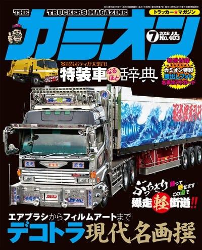 カミオン 2016年 7月号 vol.403
