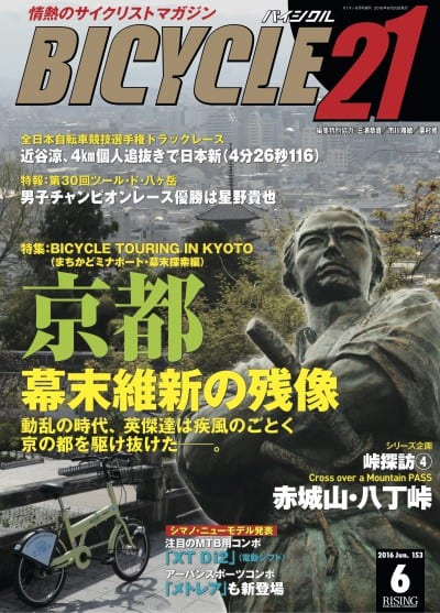 BICYCLE21 2016年6月号