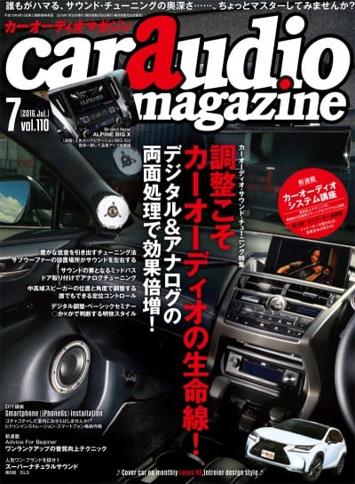 car audio magazine 2016年7月号