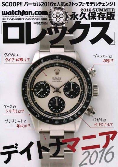 watchfan.com 永久保存版 ロレックス 2016 Summer