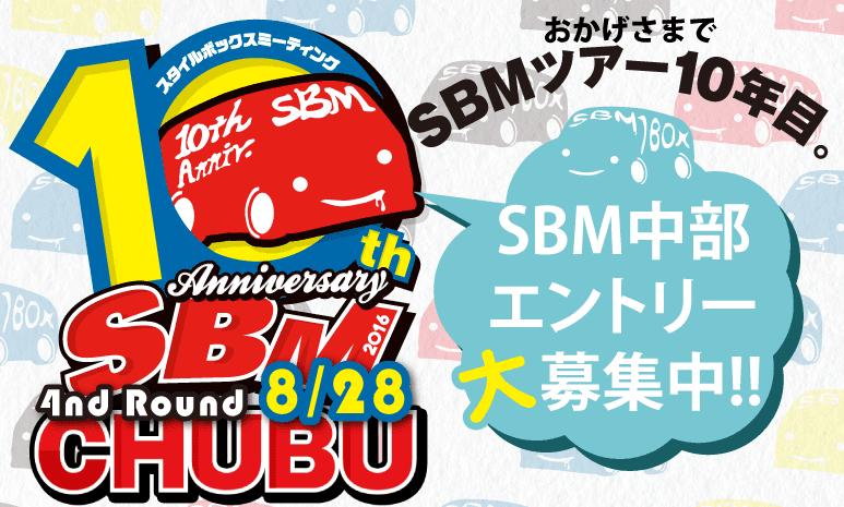 sbm_chubu_banner